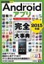 今すぐ使えるかんたんPLUS+ Androidアプリ 完全大事典 2015年版 [スマートフォン&タブレット対応]