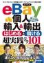 [表紙]eBay<wbr/>個人輸入&<wbr/>輸出 はじめる&<wbr/>儲ける 超実践テク