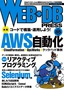 [表紙]WEB+DB PRESS Vol.85