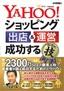 [表紙]Yahoo!<wbr/>ショッピング 出店&<wbr/>運営 成功するコレだけ!技