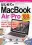 [表紙]はじめての<wbr/>MacBook Air<wbr/>/<wbr/>Pro 100%<wbr/>入門ガイド