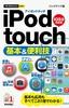 [表紙]今すぐ使えるかんたんmini<br/>iPod touch 基本&<wbr/>便利技<br/><span clas
