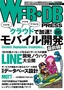 [表紙]WEB+DB PRESS Vol.88