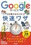 [表紙]今すぐ使えるかんたん文庫<br/>Google<wbr/>サービス 仕事がはかどる! 快速ワザ