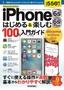 [表紙]iPhone 6s/<wbr/>6s Plus はじめ