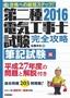[表紙]2016<wbr/>年版 第二種電気工事士試験 完全攻略 筆記試験編