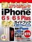 [表紙]今すぐ使えるかんたん iPhone 6s/<wbr/>6s Plus<wbr/>完全ガイドブック 困った解決&<wbr/>便利技