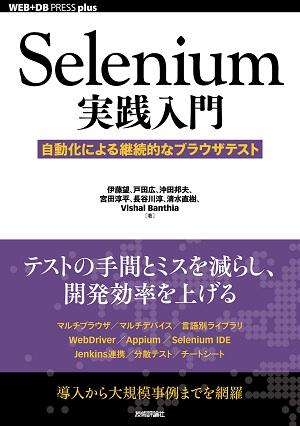 [表紙]Selenium実践入門―自動化による継続的なブラウザテスト