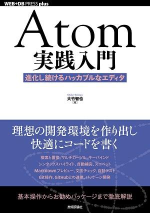 [表紙]Atom実践入門──進化し続けるハッカブルなエディタ
