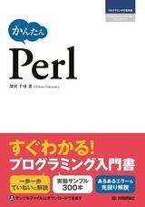 [表紙]かんたん Perl