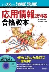 [表紙]平成28年度【春期】【秋期】応用情報技術者 合格教本