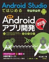 [表紙][改訂版]Android Studioではじめる 簡単Androidアプリ開発