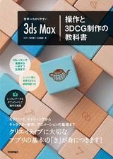 [表紙]世界一わかりやすい3ds Max  操作と3DCG制作の教科書