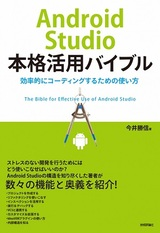 [表紙]Android Studio本格活用バイブル~効率的にコーディングするための使い方