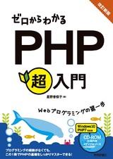 [表紙]改訂新版 ゼロからわかるPHP超入門