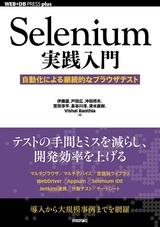[表紙]Selenium実践入門 ――自動化による継続的なブラウザテスト