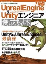 [表紙]Unreal Engine&Unityエンジニア養成読本[イマドキのゲーム開発最前線!]