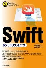 [表紙]Swiftポケットリファレンス