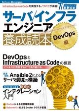 [表紙]サーバ/インフラエンジニア養成読本 DevOps編 [Infrastructure as Code を実践するノウハウが満載!]