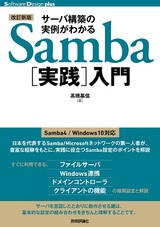 [表紙]【改訂新版】サーバ構築の実例がわかるSamba[実践]入門