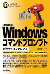 [表紙][改訂新版]Windowsコマンドプロンプトポケットリファレンス