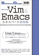 [表紙]仕事ですぐ役立つ Vim&Emacsエキスパート活用術