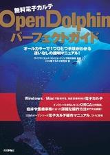 [表紙]無料電子カルテ OpenDolphinパーフェクトガイド