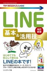 [表紙]今すぐ使えるかんたんmini LINE 基
