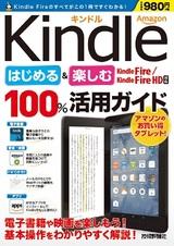 [表紙]Amazon Kindle はじめる&楽しむ 100%活用ガイド 【Kindle Fire / Kindle Fire HD 対応】