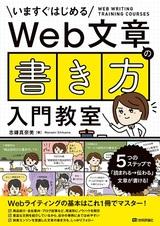 [表紙]Web文章の「書き方」入門教室 ~5つのステップで「読まれる→伝わる」文章が書ける!