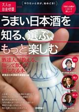 [表紙]うまい日本酒を知る、選ぶ、もっと楽しむ ~酒達人が教える、知って飲んで通になる本