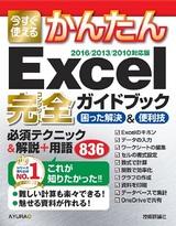[表紙]今すぐ使えるかんたん Excel完全ガイドブック困った解決&便利技 [2016/2013/2010対応版]