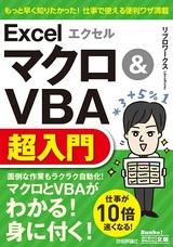 [表紙]今すぐ使えるかんたん文庫 エクセル Excel マクロ&VBA 超入門