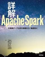 [表紙]詳解 Apache Spark