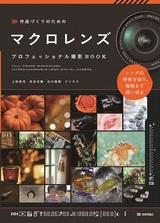 [表紙]作品づくりのための マクロレンズ プロフェッショナル撮影BOOK