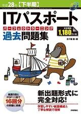[表紙]平成28年【下半期】 ITパスポート パーフェクトラーニング過去問題集
