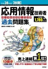 [表紙]平成28年度【秋期】応用情報技術者 パーフェクトラーニング過去問題集
