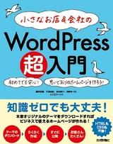 [表紙]小さなお店&会社の WordPress超入門 ―初めてでも安心!思いどおりのホームページを作ろう!