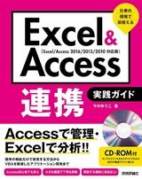 [表紙]Excel&Access連携 実践ガイド ~仕事の現場で即使える