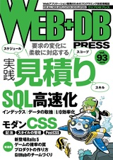 [表紙]WEB+DB PRESS Vol.93