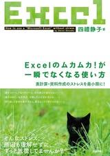 [表紙]Excelのムカムカ!が一瞬でなくなる使い方 ~表計算・資料作成のストレスを最小限に!