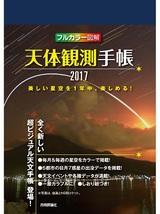 [表紙]天体観測手帳2017