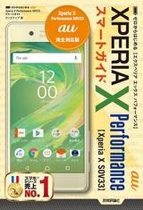 [表紙]ゼロからはじめる au Xperia X Performance SOV33 スマートガイド