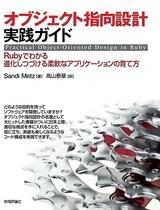 [表紙]オブジェクト指向設計実践ガイド ~Rubyでわかる 進化しつづける柔軟なアプリケーションの育て方