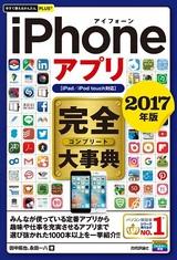 [表紙]今すぐ使えるかんたんPLUS+ iPhoneアプリ 完全大事典 2017年版 [iPad/iPod touch対応]
