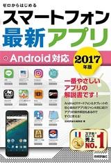 [表紙]ゼロからはじめる スマートフォン最新アプリ Android対応 2017年版