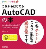 [表紙]デザインの学校 これからはじめるAutoCADの本 AutoCAD/AutoCAD LT 2017/2016/2015対応
