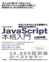 [表紙]改訂新版JavaScript本格入門 ~モダンスタイルによる基礎から現場での応用まで