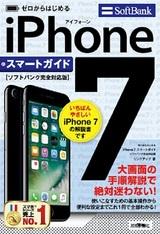 [表紙]ゼロからはじめる iPhone 7 スマートガイド ソフトバンク完全対応版