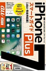 [表紙]ゼロからはじめる iPhone 7 Plusスマートガイド au完全対応版